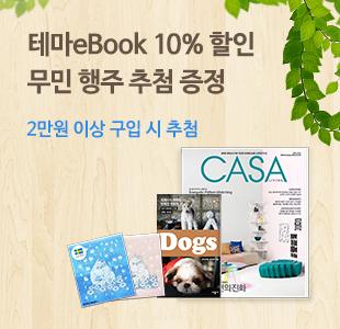 [무민 증정]시공사 테마eBook