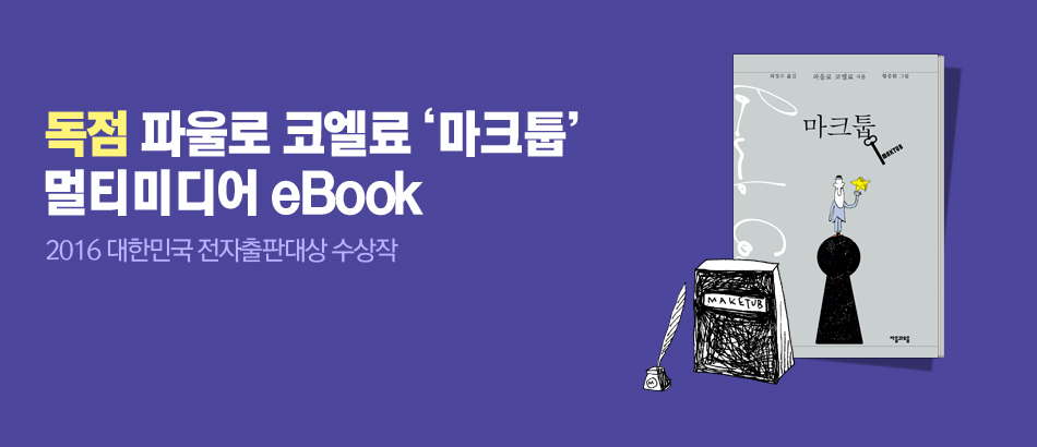 [단독]<마크툽>멀티미디어eBook