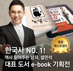 설민석 대표 도서 eBook 기획전
