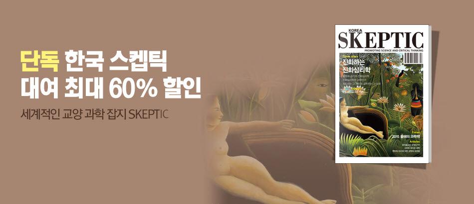 [단독]SKEPTIC ~60% 할인