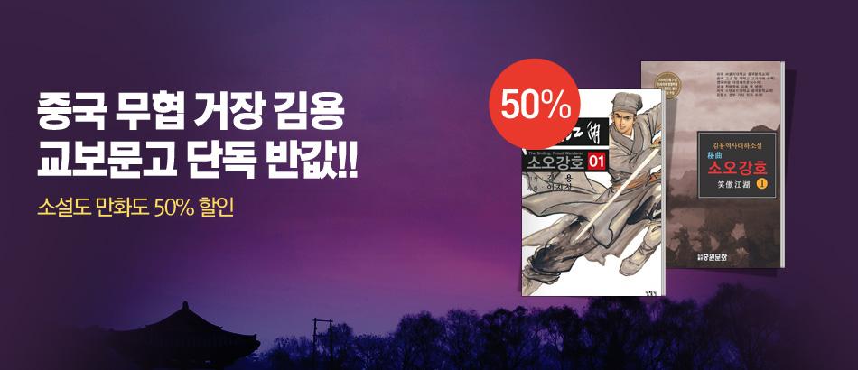 [단독] 김용 작품 반값!