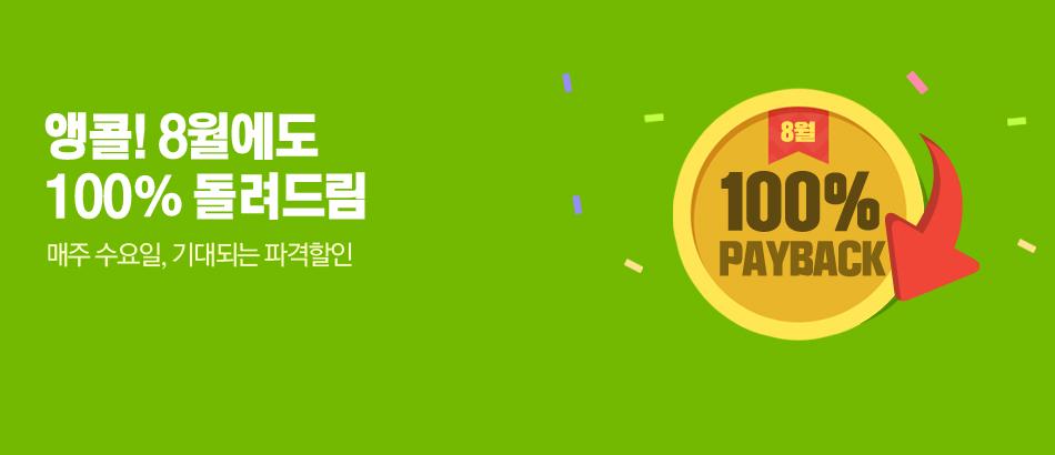 [캐시백] 앵콜! 8월에도 100%
