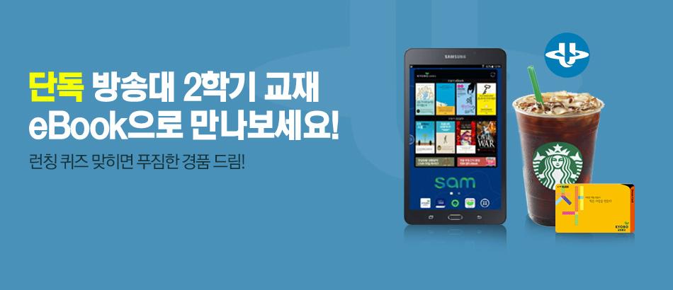 [단독] 방송대 교재 eBook 런칭