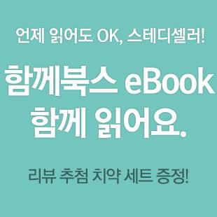 [경품] 함께북스 브랜드전