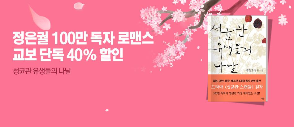 [단독] 정은궐 40% 대여