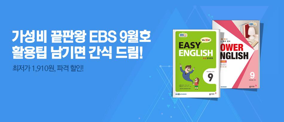 [간식드림] EBS 9월호 출시