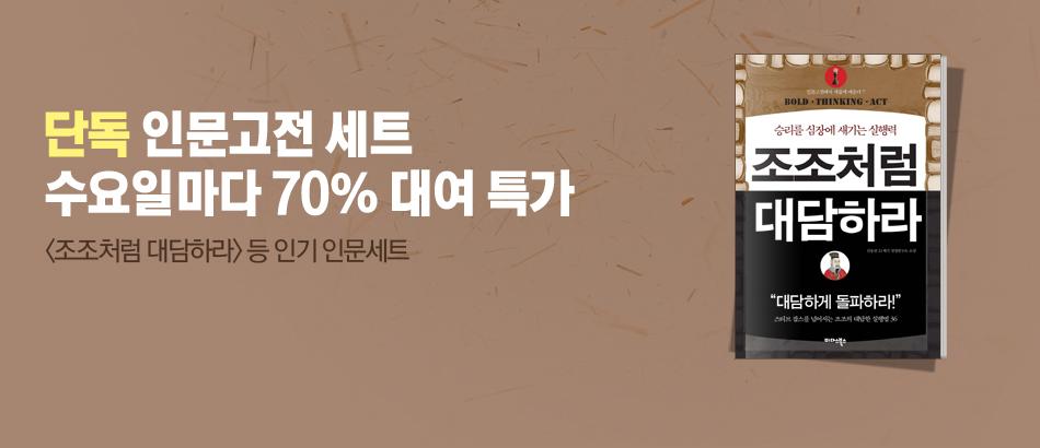 [단독] 미다스북스 인문고전
