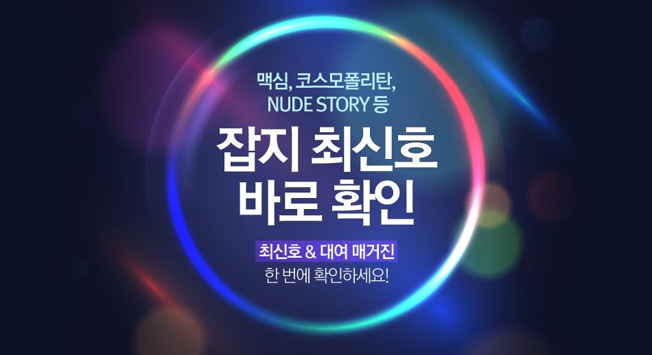 잡지 최신호