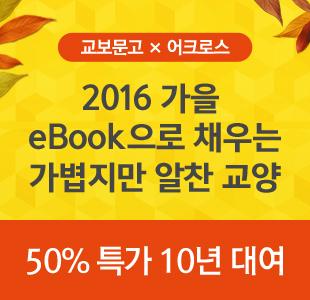 [대여] 어크로스 인기eBook