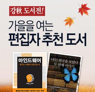 [김영사] 가을, 편집자 추천 도서전