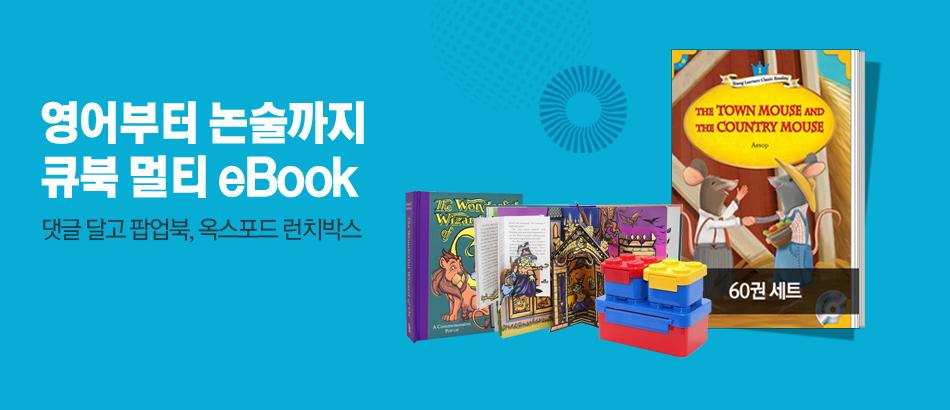 [사은품]살아있는 동화책 큐북