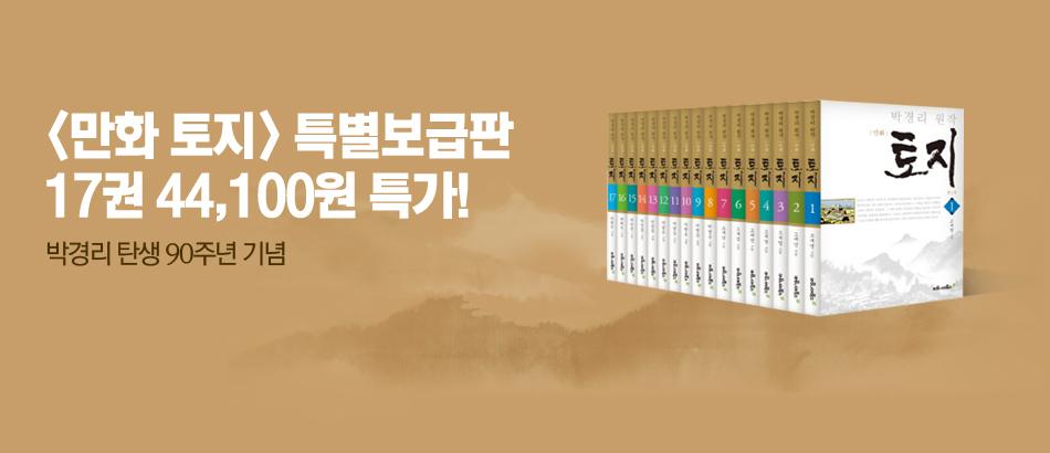 [이슈] <만화 토지> 특별보급판