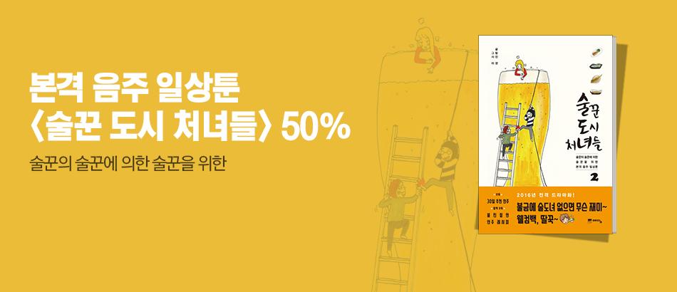 [대여] 술꾼 도시 처녀들 50%