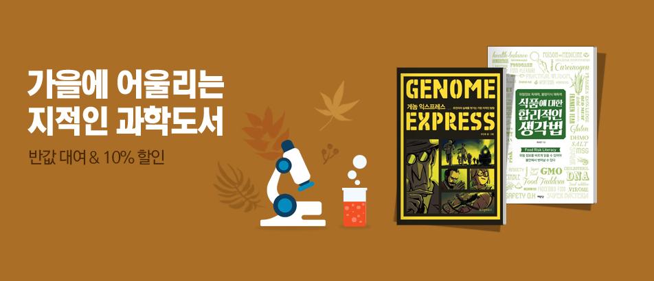 [대여] 가을엔 과학eBook 반값!