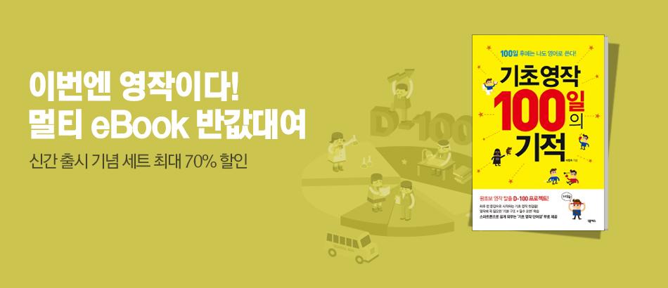 [단독] 영어 멀티eBook 70%▼