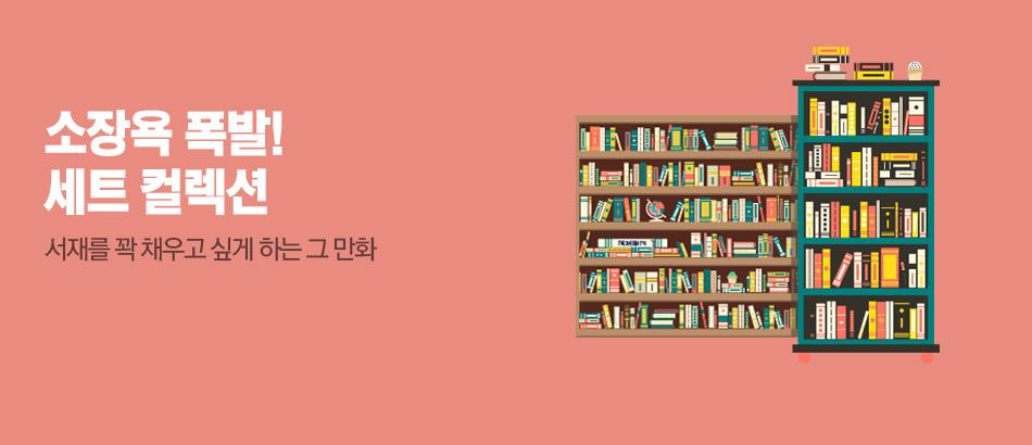 [세트] 소장욕 자극 고화질