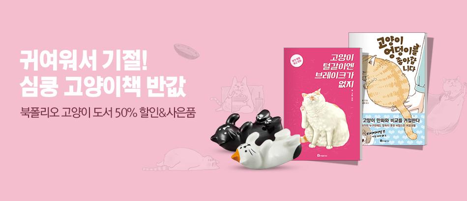 [사은품] 심쿵 고양이 도서 반값