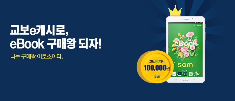 e캐시로 eBook 구매왕 도전!