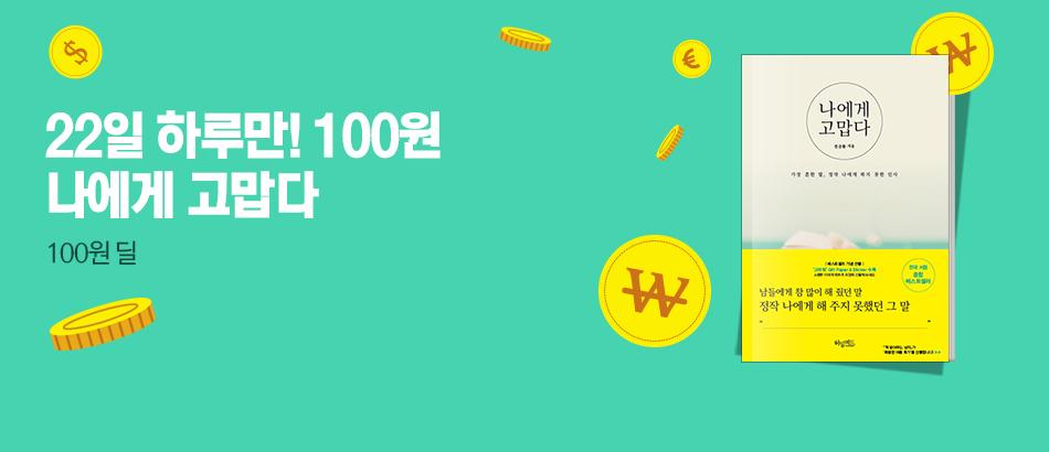 [단독]단 하루만 100원