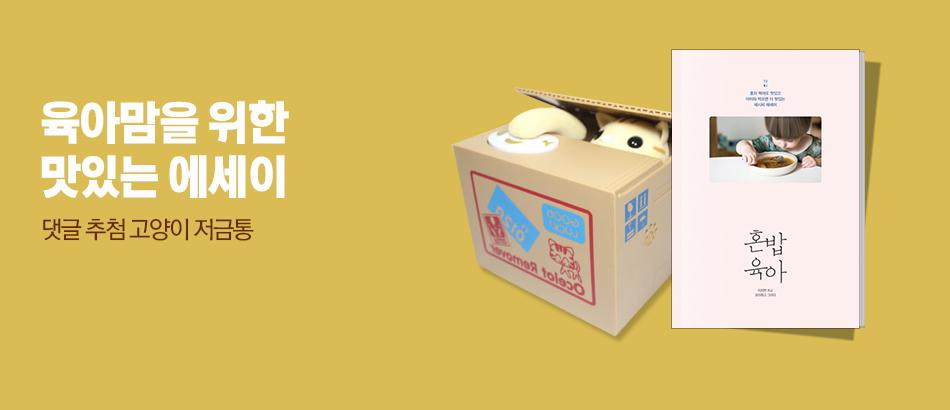 [사은품]단독 대여 혼밥육아