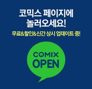 코믹스 페이지 오픈