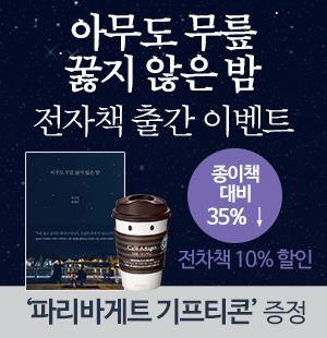 [이슈]<아무도 무릎 꿇지 않은 밤>
