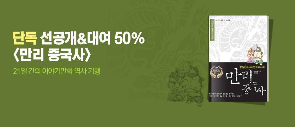 [단독] <만리 중국사> 대여 50%