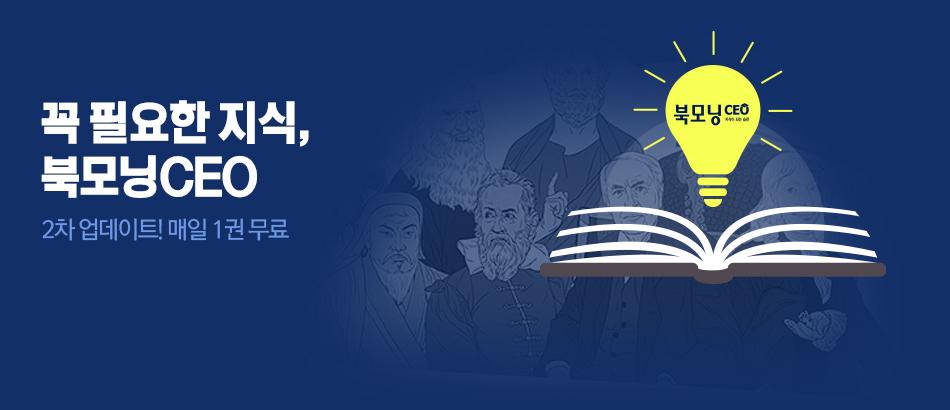 [2차UP] 북모닝CEO 매일무료!
