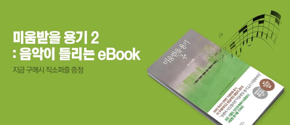 [단독]미움받을 용기2 멀티eBook