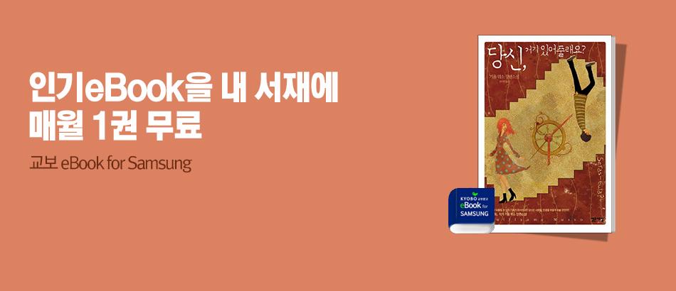 [무료]매월 인기eBook 무료