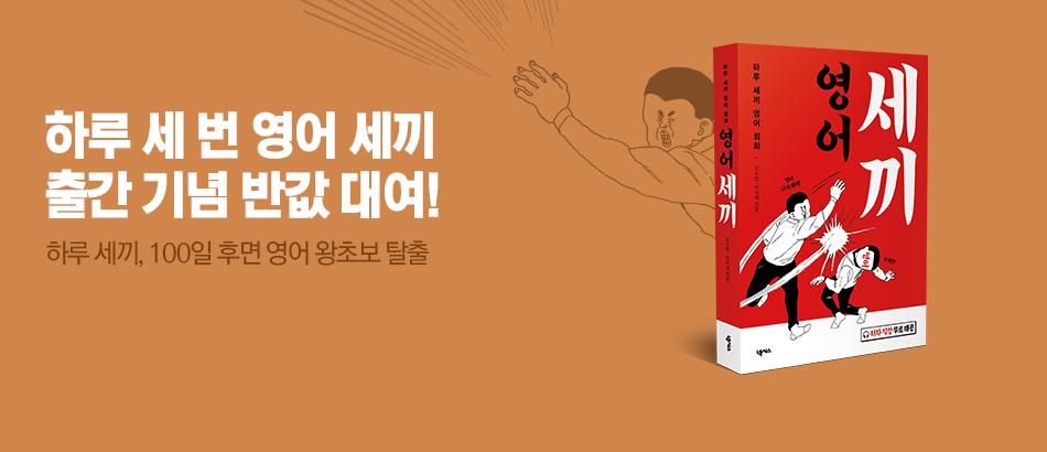 [반값대여] <영어 세끼> 신간 출간
