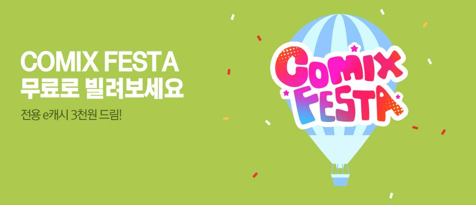 COMIX FESTA! 3천캐시 드림