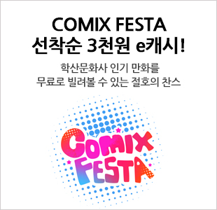 COMIX FESTA