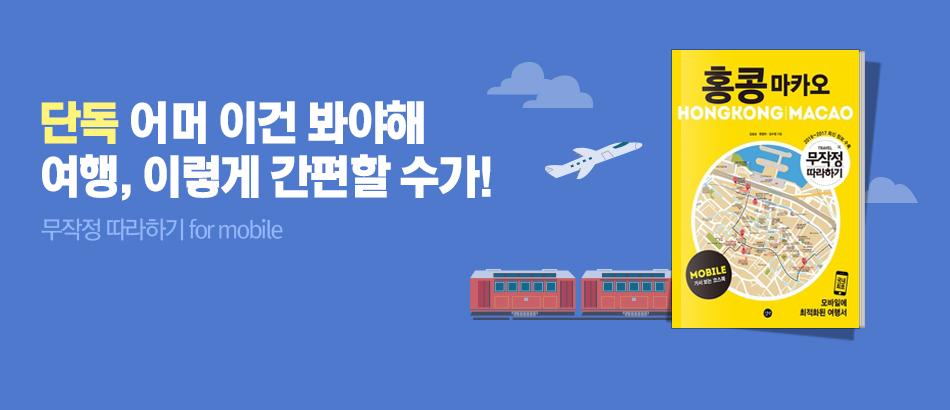 [단독] 여행, 무작정 따라하기!