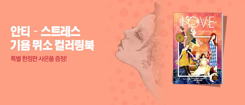[사은품] 기욤뮈소 컬러링북