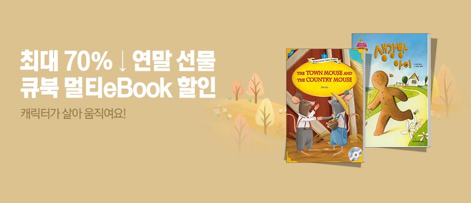 [대여]최대70%↓큐북 멀티eBook