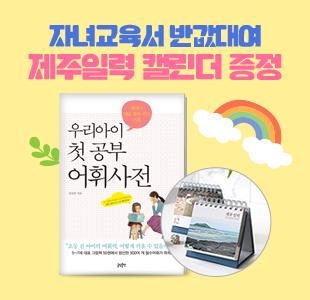 글담 자녀교육서