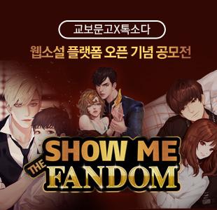 show me the fandom소개