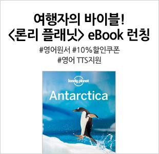 론리 플래닛 eBook 런칭