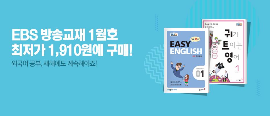 [최저가] EBS 1월호 출간!
