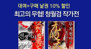 휴먼와이즈미디어 청월검 작가전