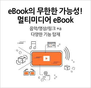 책의 무한한 가능성 멀티 eBook