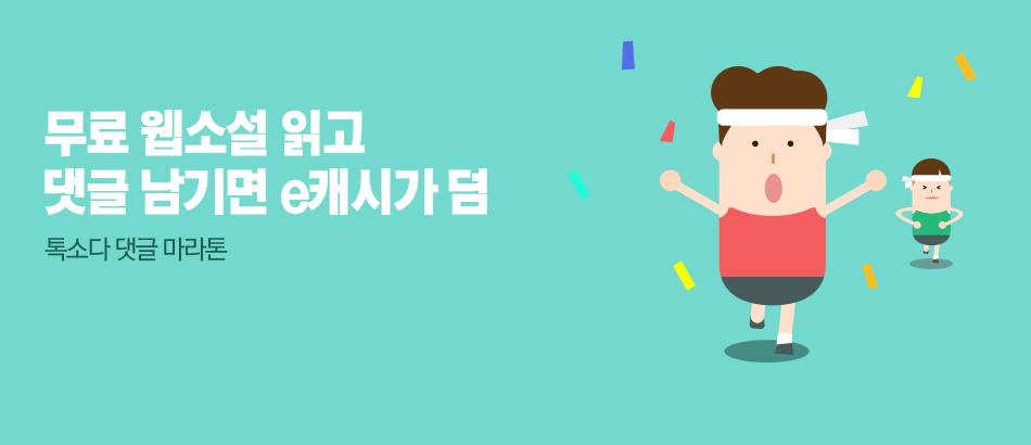 톡소다 댓글 마라톤