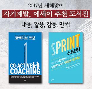 [김영사] 2017 추천도서전