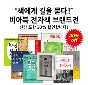 비아북 전자책 브랜드전