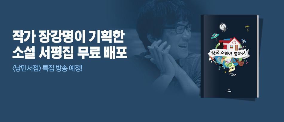 [특별무료] 장강명 기획 서평집