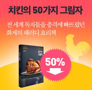 치킨의 50가지 그림자 반값