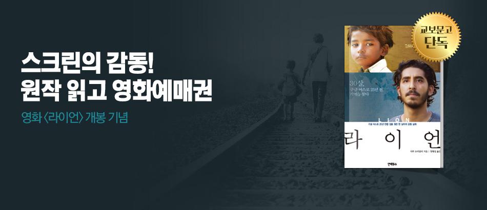 [단독] <라이언> 영화 개봉!