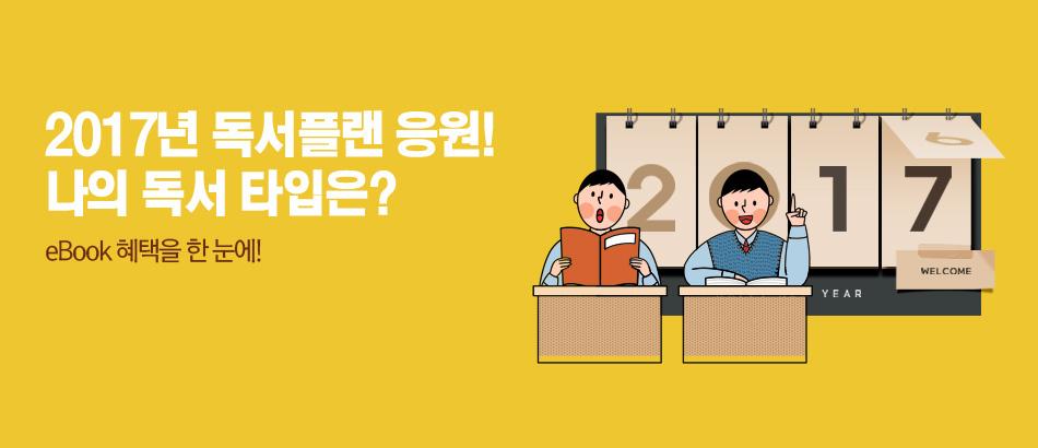 1월 새해맞이 독서플랜