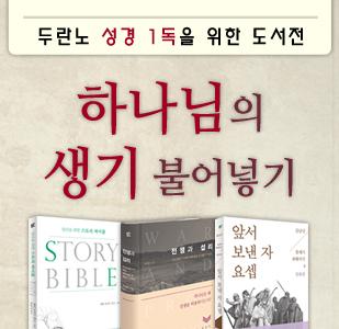 [두란노] 성경읽기 도서전